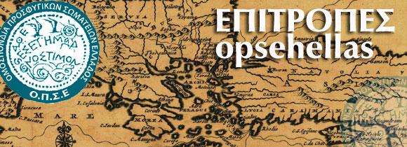 EPITROPES