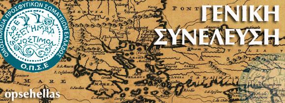 GENIKI-SYN