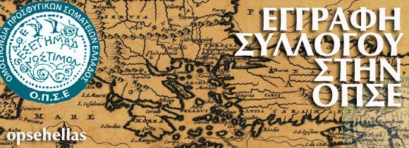 egrafi-syllogou