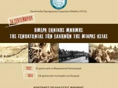 14 Σεπτεμβρίου – Ημέρα Εθνικής Μνήμης – Κεντρικές Εκδηλώσεις