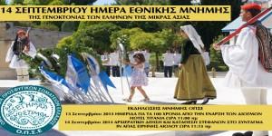amelia-syntagma11