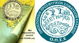 opse-logo-istoria