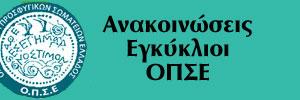 anakoinoseis-egyklioi