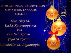 Η ΟΠΣΕ σας Εύχεται Καλά Χριστούγεννα και ένα Νέο Χρόνο γεμάτο Υγεία, Αισιοδοξία, Δημιουργία