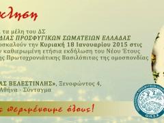 Πρόσκληση για την Πρωτοχρονιάτικη Βασιλόπιτα της ΟΠΣΕ