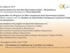 Κεντρικές εκδηλώσεις Μνήμης της ΟΠΣΕ στην Αθήνα