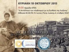 Πρόσκληση στην Κεντρική Ημερίδα της ΟΠΣΕ με θέμα: «Η Ανταλλαγή των Πληθυσμών με τη Συνθήκη της Λωζάνης»