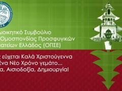 Καλές Γιορτές από την ΟΠΣΕ