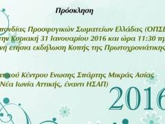 Πρόσκληση για την Κοπή Βασιλόπιτας της Ομοσπονδίας Προσφυγικών Σωματείων Ελλάδος