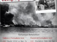 Πρόγραμμα κεντρικών εκδηλώσεων Μνήμης Μικράς Ασίας της ΟΠΣΕ στην Αθήνα