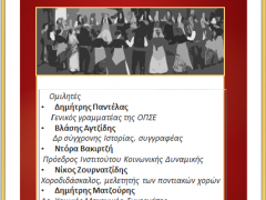 Ιστορία και Παράδοση του Ποντιακού Ελληνισμού. Εκδήλωση της ΟΠΣΕ στο HILTON