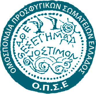 Ευχαριστήριο της ΟΠΣΕ προς τον Σύλλογο Μικρασιατών Πιερίας