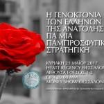 «Η γενοκτονία των Ελλήνων της Ανατολής, για μια παμπροσφυγική στρατηγική». Εκδήλωση της ΟΠΣΕ στη Θεσσαλονίκη