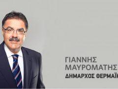 Συγχαρητήρια επιστολή της ΟΠΣΕ στο Δήμαρχο Θερμαϊκού για την εκδήλωση «Μνήμη Γενοκτονίας Ελλήνων και Ελληνίδων»