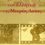 Πρόγραμμα εκδηλώσεων για την ημέρα μνήμης της γενοκτονίας των Ελλήνων της Μικράς Ασίας στην Αθήνα