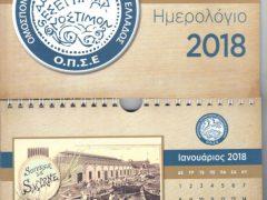Ημερολόγιο 2018 της ΟΠΣΕ με καρτ-ποστάλ από τις Αξέχαστες Πατρίδες μας