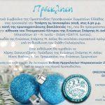 Πρόσκληση για την κοπή Βασιλόπιτας της ΟΠΣΕ στην Αθήνα