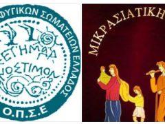 Πρόσκληση Μικρασιατικών Συλλόγων Πελοποννήσου