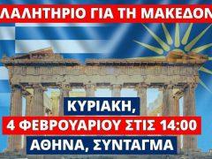 Η ΟΠΣΕ  στηρίζει και συμμετέχει στο Συλλαλητήριο για τη Μακεδονία στην Αθήνα