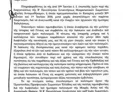 Η επιστολή του Οικουμενικού Πατριάρχη στην ΟΠΣΕ