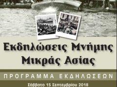 Κεντρικές Εκδηλώσεις Εθνικής Μνήμης Μικράς Ασίας της ΟΠΣΕ στην Αθήνα
