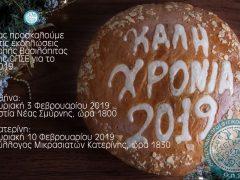 Πρόσκληση για την Κοπή Βασιλόπιτας της ΟΠΣΕ σε Αθήνα και Κατερίνη