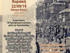 Μνήμες και Μουσικές της Καθ' Ημας Ανατολής. H μεγάλη εκδήλωση της ΟΠΣΕ στη Θεσσαλονίκη.