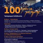100 Χρόνια μνήμης από την Έναρξη της Μικρασιατικής Εκστρατείας