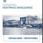 Εκδηλώσεις Εθνικής Μνήμης στη Θεσσαλονίκη