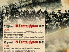 Κεντρικές Εκδηλώσεις Μνήμης ΟΠΣΕ της Γενοκτονίας των Ελλήνων της Μικράς Ασίας